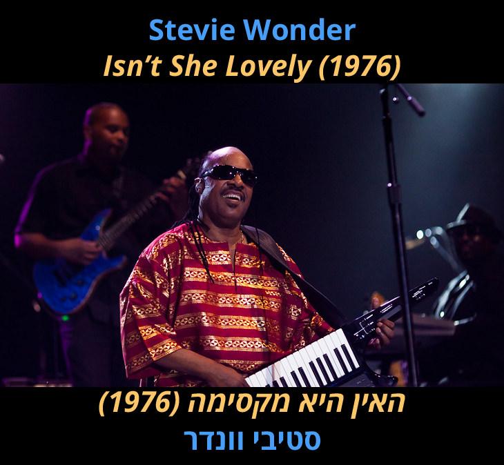 """מצגת שיר Isn't She Lovely: """"האין היא מקסימה"""", סטיבי וונדר (1976)"""