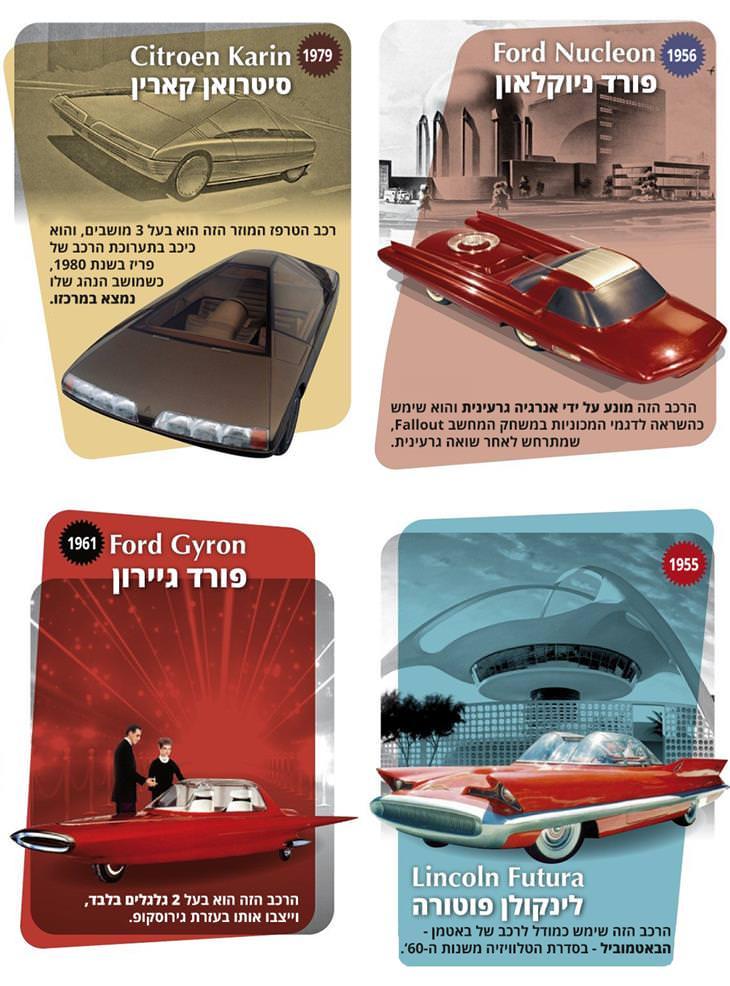 מכוניות קונספט כושלות: פורד ניוקלאון, סיטרואן קארין, לינקולן פוטורה ופורד גיירון