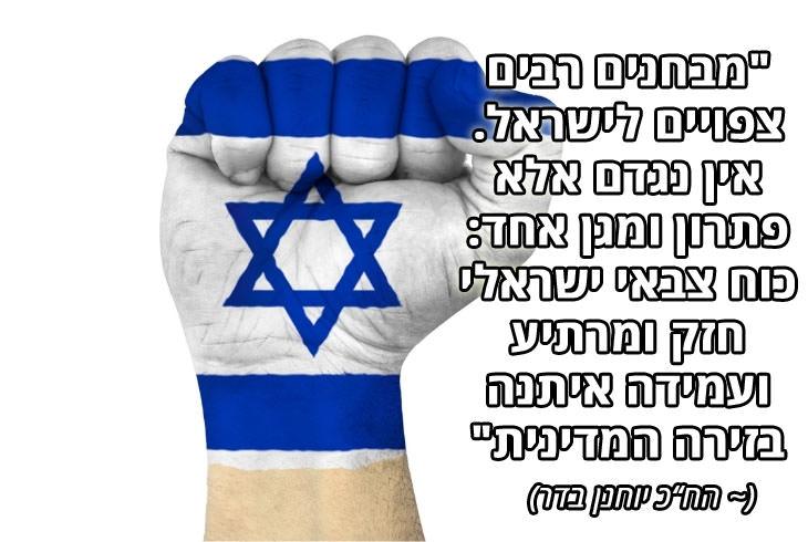 """ציטוטים מעוררי השראה של חברי כנסת לשעבר: """"מבחנים רבים צפויים לישראל. אין נגדם אלא פתרון ומגן אחד: כוח צבאי ישראלי חזק ומרתיע ועמידה איתנה בזירה המדינית."""""""