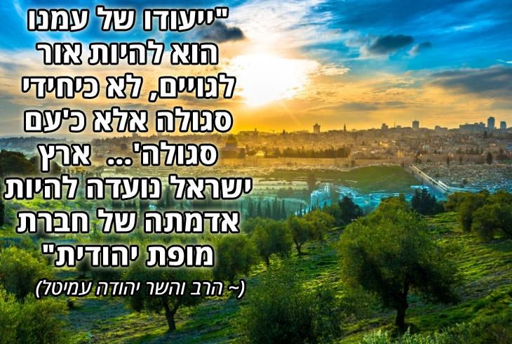 """ציטוטים מעוררי השראה של חברי כנסת לשעבר: """"""""ייעודו של עמנו הוא להיות אור לגויים, לא כיחידי סגולה אלא כ'עם סגולה'. מעבר לבעיות היום־יום החברתיות, הכלכליות והצבאיות, עלינו להיות מופת ערכי, מופת מוסרי. ארץ ישראל נועדה להיות אדמתה של חברת מופת יהודית."""""""