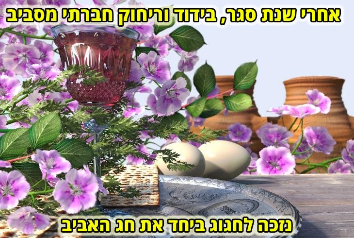 """ברכה לפסח תשפ""""א: """"אחרי שנת סגר, בידוד וריחוק חברתי מסביב / נזכה לחגוג יחד את חג האביב"""""""