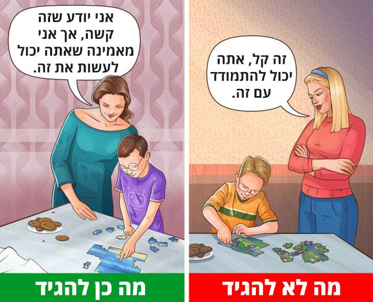דברים שאסור ושמותר להגיד לילדים: אימא וילד פותרים פאזל