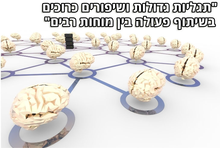 """ציטוטי אלכסנדר גרהאם בל: """"תגליות גדולות ושיפורים כרוכים בשיתוף פעולה בין מוחות רבים."""""""