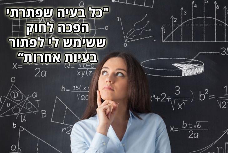 """ציטוטי רנה דקארט: """"""""כל בעיה שפתרתי הפכה לחוק ששימש לי לפתור בעיות אחרות"""""""