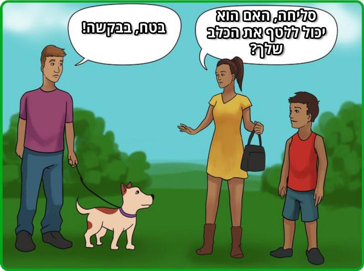 טיפים להתחברות עם כלבים: אימא מבקשת רשות מבעלים של כלב, כדי שילדה ילטף את הכלב