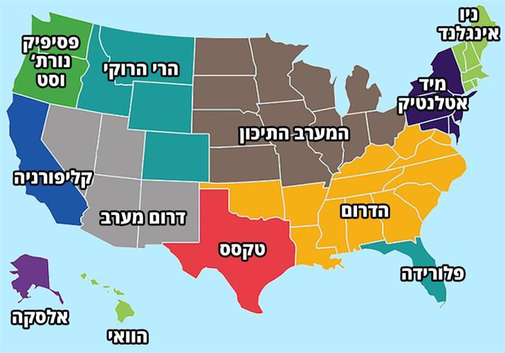 """12 האזורים של ארצות הברית: מפת ארה""""ב מחולקת לאזורים"""