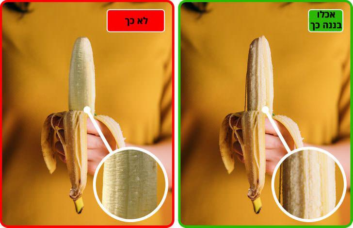 הדרך הבריאה לאכול מאכלים: הדרך הנכונה לאכול בננה