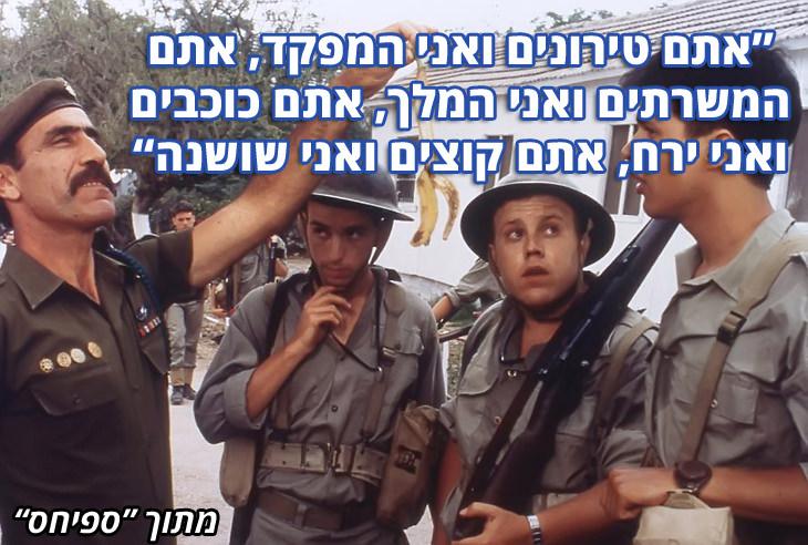 """ציטוטים משעשעים מסרטים ישראליים: """"אתם טירונים ואני המפקד, אתם המשרתים ואני המלך, אתם כוכבים ואני ירח, אתם קוצים ואני שושנה """""""