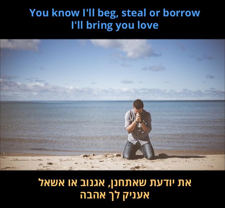 """מצגת שיר Beg, Steal Or Borrow: """"את יודעת שאתחנן, אגנוב או אשאל, אעניק לך אהבה"""""""