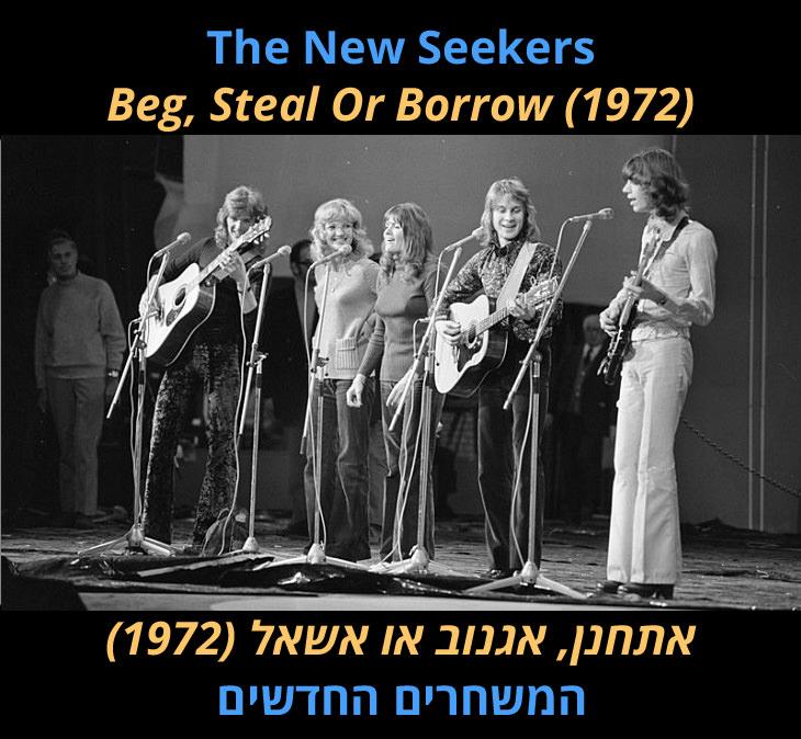 """מצגת שיר Beg, Steal Or Borrow: """"אתחנן, אגנוב או אשאל"""", המשחרים החדשים (1972)"""