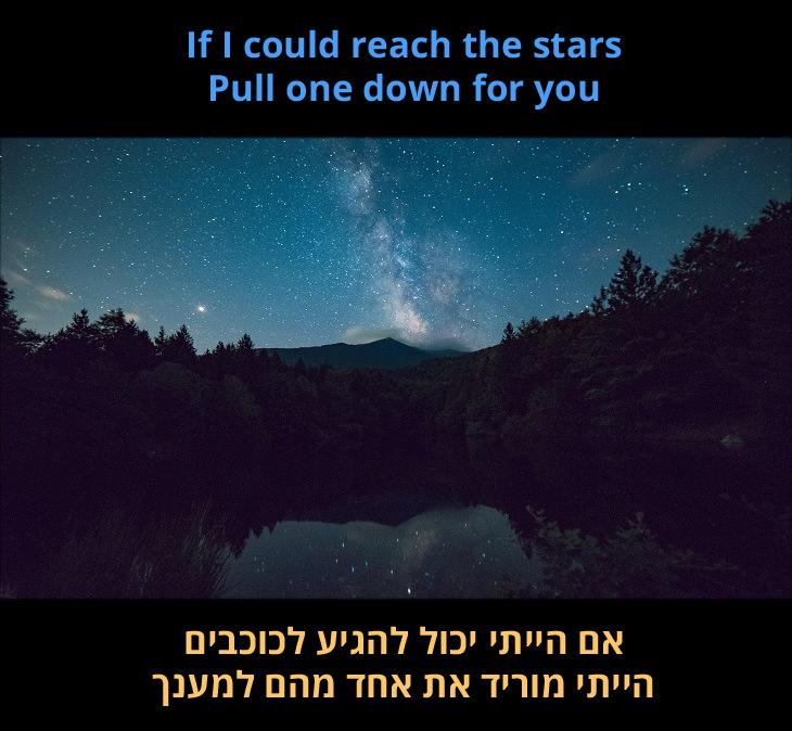 """מצגת שיר Change The World: """"אם הייתי יכול להגיע לכוכבים, הייתי מוריד את אחד מהם למענך"""""""