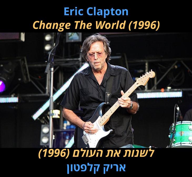 """מצגת שיר Change The World: """"לשנות את העולם"""", אריק קלפטון (1996)"""