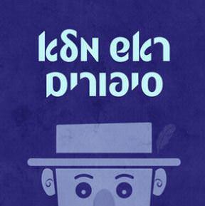 פודקאסטים לילדים: ראש מלא סיפורים