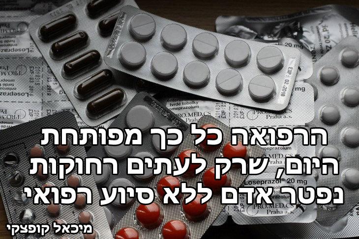 ציטוטים על רפואה: הרפואה כל כך מפותחת היום, שרק לעתים רחוקות נפטר אדם ללא סיוע רפואי - מיכאל קופצקי