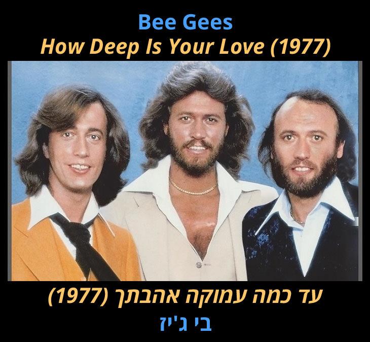 """תרגום לשיר How Deep Is Your Love: """"עד כמה עמוקה אהבתך"""", בי ג'יז (1977)"""