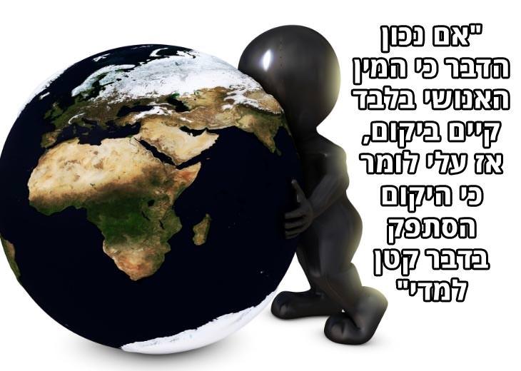 """ציטוטי ג'ורג' קרלין: """"אם נכון הדבר כי המין האנושי בלבד קיים ביקום, אז עלי לומר כי היקום הסתפק בדבר קטן למדי"""""""