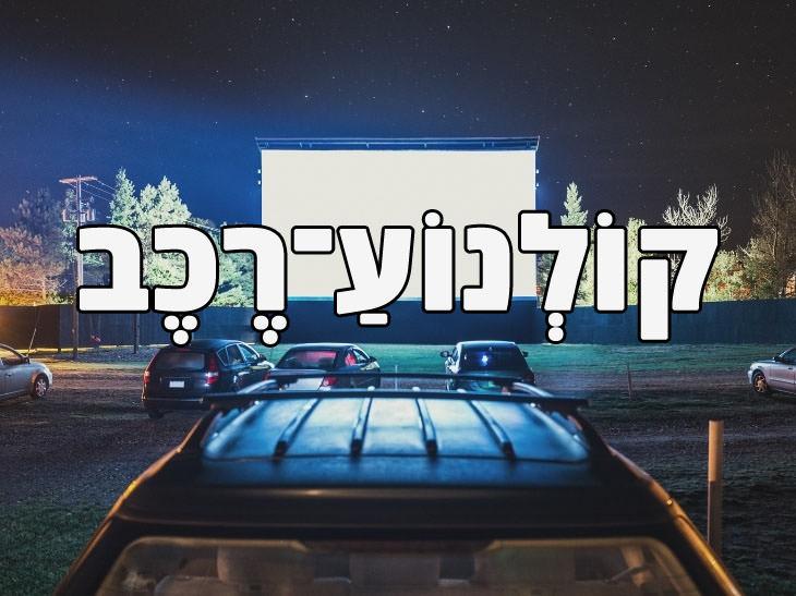 מונחים עבריים למילים לועזיות: