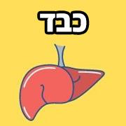 מזונות שמהם מומלץ להימנע אם סובלים מבעיה באיברים: כבד