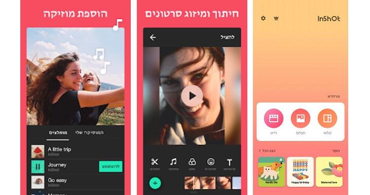 אפליקציות לעריכת סרטונים: צילומי מסך מאפליקציית InShot