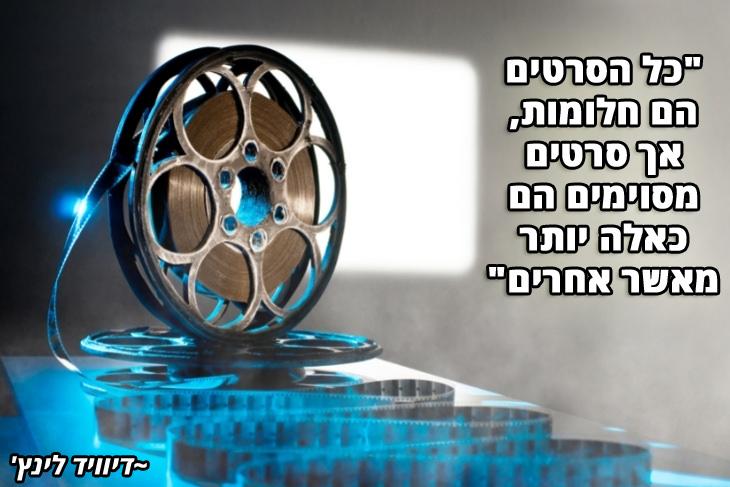 """ציטוטי במאי קולנוע: """"""""כל הסרטים הם חלומות, אך סרטים מסוימים הם כאלה יותר מאשר אחרים"""" - דיוויד לינץ'"""