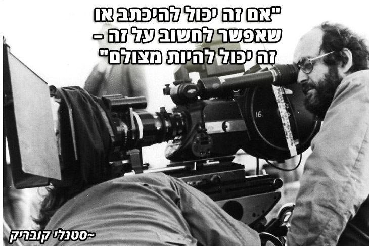 """ציטוטי במאי קולנוע: """"""""אם זה יכול להיכתב או שאפשר לחשוב על זה – זה יכול להיות מצולם"""" -סטנלי קובריק"""