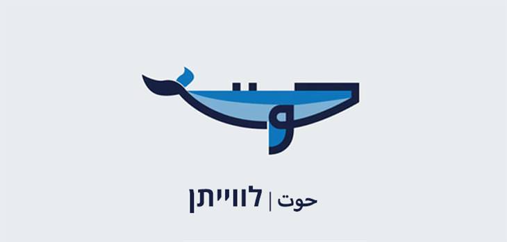 אמן הופך מילים בערבית לחיות שהן מייצגות: לווייתן