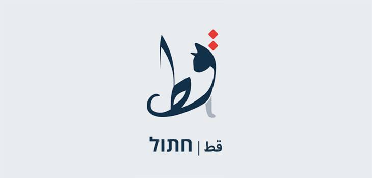 אמן הופך מילים בערבית לחיות שהן מייצגות: חתול