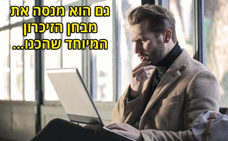 """אוסף מבחני ראייה, זיכרון והבחנה חזותית: אדם יושב מול מסך מחשב וכיתוב: """"גם הוא מנסה את מבחן הזיכרון המיוחד שהכנו..."""""""