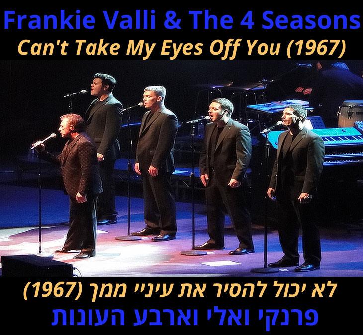"""""""לא יכול להסיר את עיניי ממך"""" - מצגת שיר: פרנקי ואלי וארבע העונות - לא יכול להסיר את עיניי ממך (1967)"""
