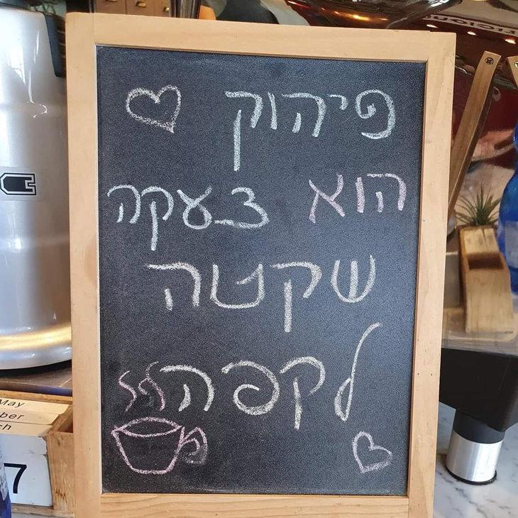 """שלטים מצחיקים: """"פיהוק הוא צעקה שקטה לקפה"""""""
