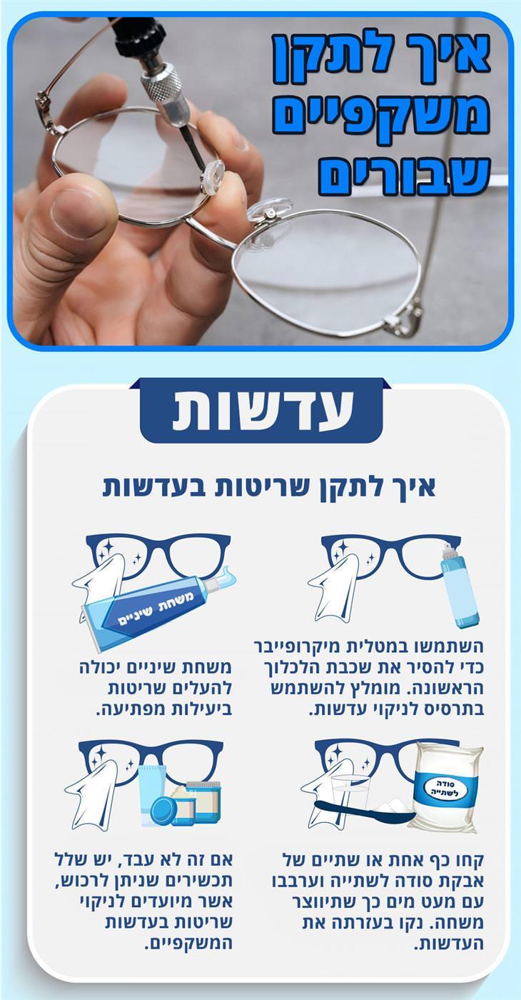 איך לתקן משקפיים שבורים: איך לתקן שריטות בעדשות