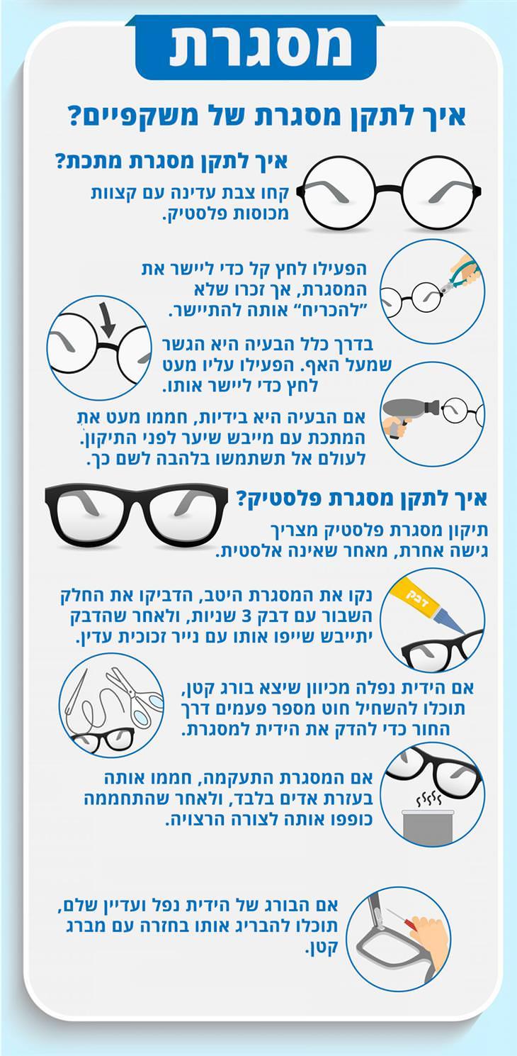 איך לתקן משקפיים שבורים: איך לתקן מסגרת של משקפיים