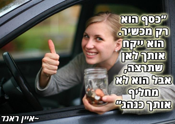 """ציטוטים על כסף, חסכון והתנהלות פיננסית: """"כסף הוא רק מכשיר. הוא ייקח אותך לאן שתרצה, אבל הוא לא מחליף אותך כנהג"""""""