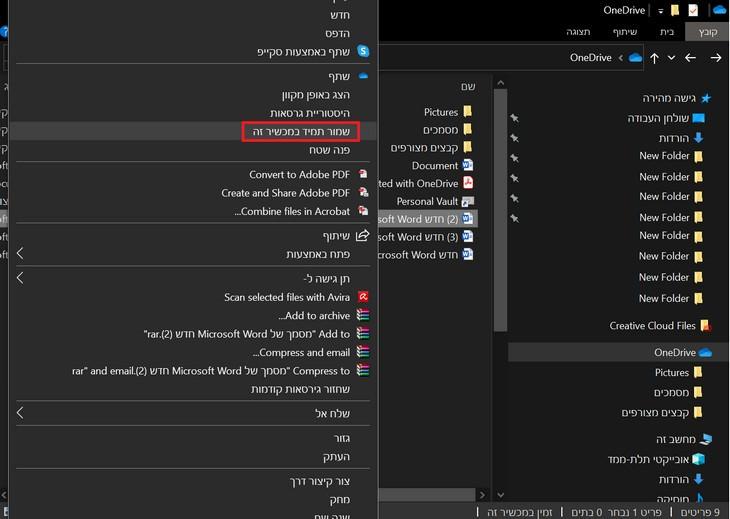 מדריך OneDrive: צילום מסך המתאר את גיבוי הקבצים ושמירתם במחשב