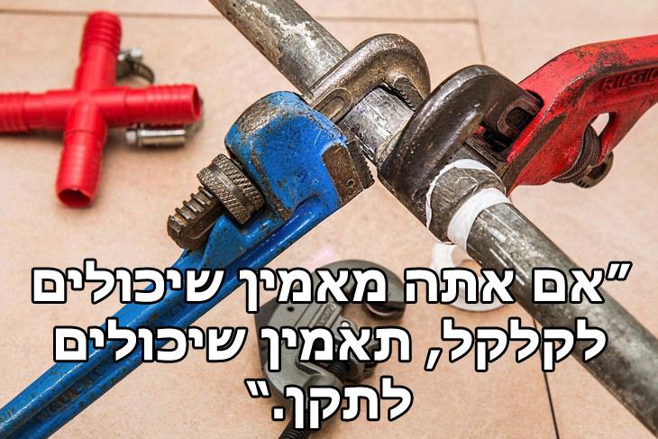 ציטוטי רבי נחמן מברסלב: אם אתה מאמין שיכולים לקלקל, תאמין שיכולים לתקן.