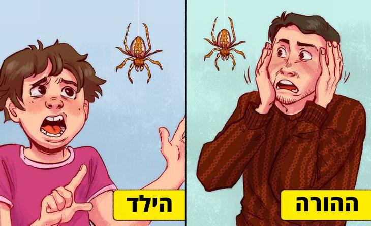 טעויות של הורים חרדתיים: אבא וילד שמפחדים מעכביש
