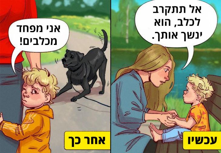 טעויות של הורים חרדתיים: אימא אומרת לילד שלה להיזהר מכלבים כי הם ינשכו אותו וילד שגדל לפחד מכלבים