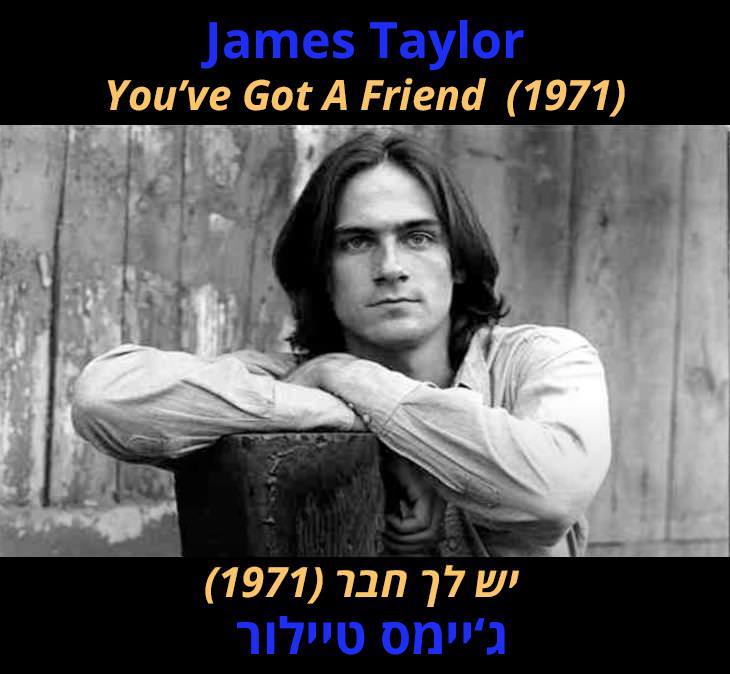 מצגת שיר ג'יימס טיילור: יש לך חבר (1971) ג'יימס טיילור