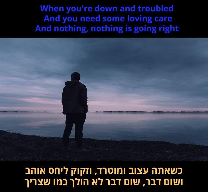 מצגת שיר ג'יימס טיילור: כשאתה עצוב ומוטרד, וזקוק ליחס אוהב, ושום דבר, שום דבר לא הולך כמו שצריך