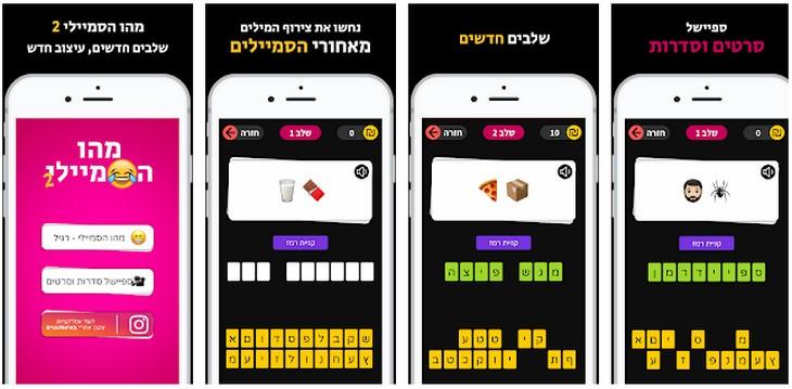 אפליקציות משחקים חינמיות בעברית: מהו הסמיילי 2