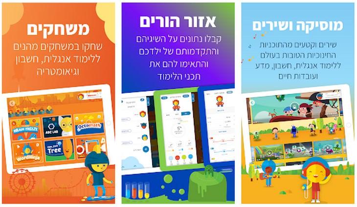 אפליקציות משחקים חינמיות בעברית: A+ Kids - לגדול חכם