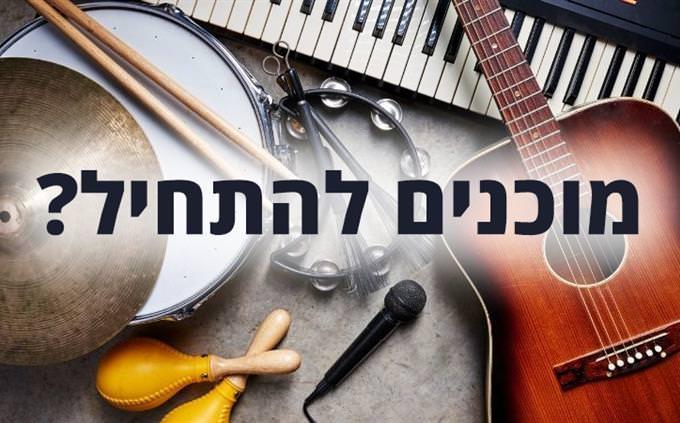 מצא את ההבדלים מוזיקלי: מוכנים להתחיל?