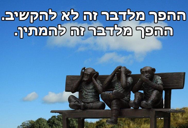 ציטוטי פראן ליבוביץ: ההפך מלדבר זה לא להקשיב. ההפך מלדבר זה להמתין.