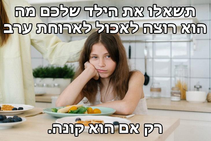 ציטוטי פראן ליבוביץ: תשאלו את הילד שלכם מה הוא רוצה לאכול לארוחת ערב רק אם הוא קונה.