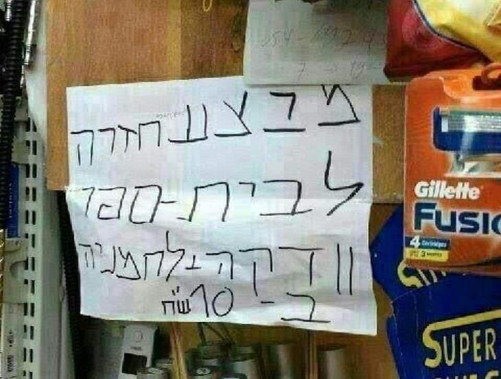 שלטים והודעות מצחיקים: מבצע חזרה לבית הספר - ודקה + לחמניה