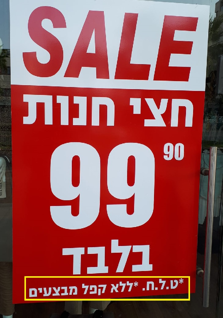 """שלטים והודעות מצחיקים: שלט קידום מכירות עם הכיתוב """"ללא קפל מבצעים"""""""