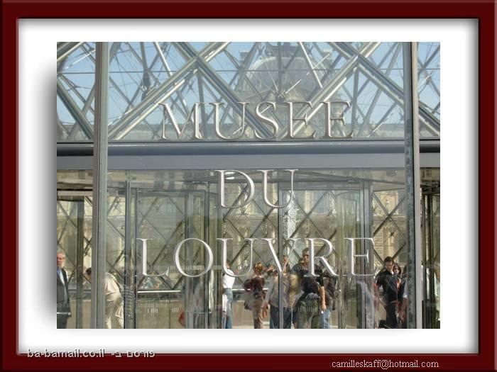 מוזיאון הלובר שבפריז, צרפת