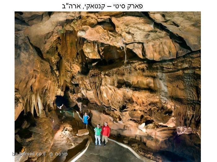 מעולה! המערות המדהימות בעולם!