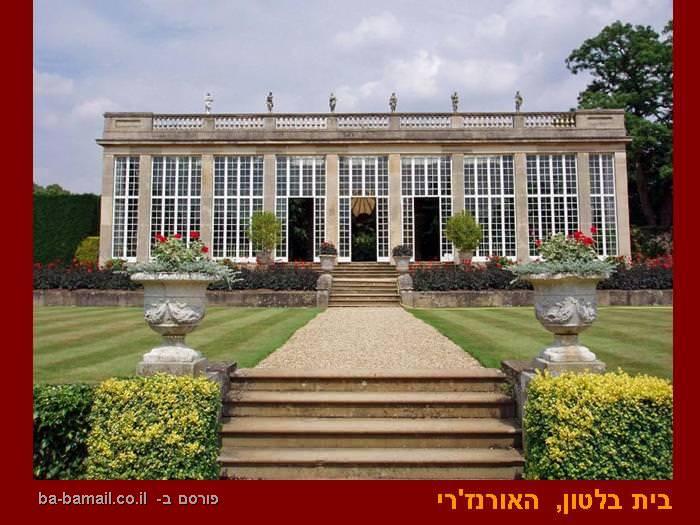 בית בלטון