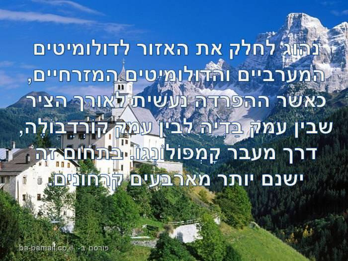 רכס הרי הדולומיטים